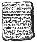Inscription of the Sigean Tablet